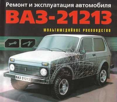 Ремонт 21213